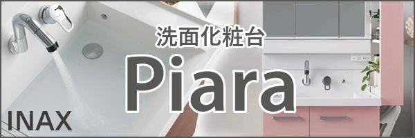 INAX 洗面化粧台 Piara(ピアラ)