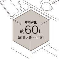 LIXIL システムキッチン Shiera(シエラ) 食器洗い乾燥機 深型タイプ