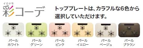 LIXIL システムキッチン Shiera(シエラ) ひろびろ設計