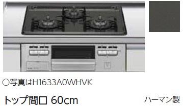 LIXIL システムキッチン Shiera(シエラ) コンロ H1633A0WHKK★