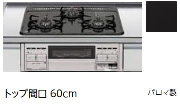 LIXIL システムキッチン Shiera(シエラ) コンロ P3634A0WHV★