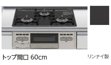 LIXIL システムキッチン Shiera(シエラ) コンロ H1633B0W1VK★