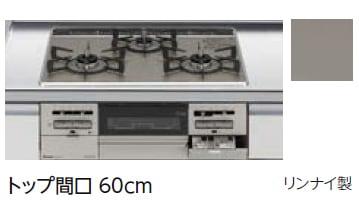 LIXIL システムキッチン Shiera(シエラ) コンロ R3634C1W2VK★
