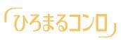 LIXIL システムキッチン Shiera(シエラ) ひろまるコンロ ロゴ