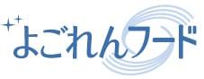 LIXIL システムキッチン Shiera(シエラ) よごれんフード ロゴ