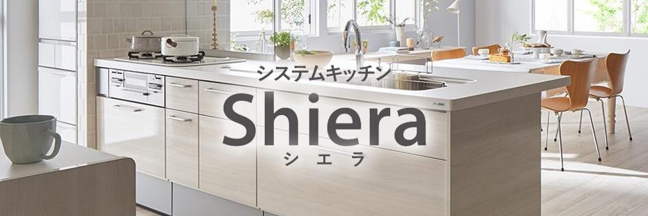 LIXIL システムキッチン シエラ(Shiera) 販売開始