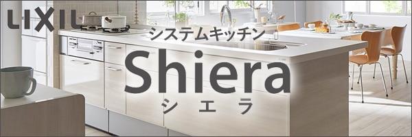 LIXIL システムキッチン シエラ(Shiera)
