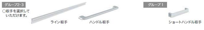 LIXIL システムキッチン Shiera(シエラ) 取手
