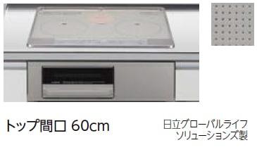 LIXIL システムキッチン Shiera S(シエラ S) IHヒーター H1633A0WHKK★