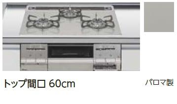 LIXIL システムキッチン Shiera S(シエラ S) コンロ R3634C1W2VK★