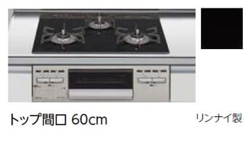 LIXIL システムキッチン Shiera S(シエラ S) コンロ H1633B0W1VK★