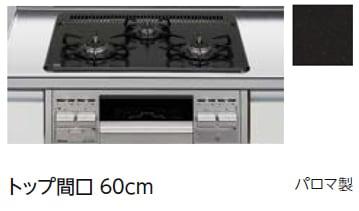 LIXIL システムキッチン Shiera S(シエラ S) コンロ H1633A0WHKK★