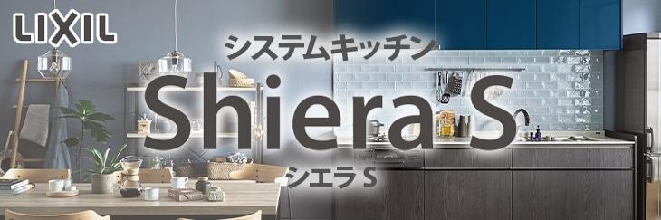 LIXIL システムキッチン Shiera S(シエラ S)