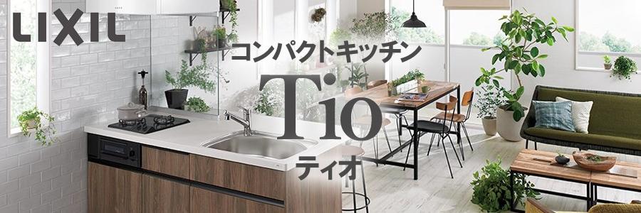 LIXIL コンパクトキッチン Tio(ティオ)