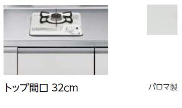LIXIL コンパクトキッチン Tio(ティオ) コンロ3