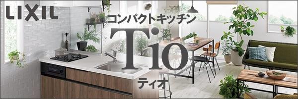 リクシル コンパクトキッチン ティオ(Tio)