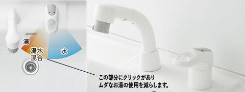 エコシングルレバーシャワー水栓(ホワイト)イメージ