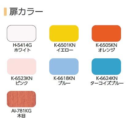 OMOIO キッズ洗面台 アニマルシリーズの特長 キャビネット扉カラー一覧