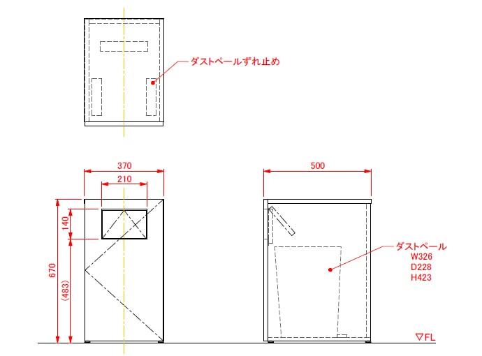 omoio ダストボックス兼荷物置きダスタっ子NRの図面