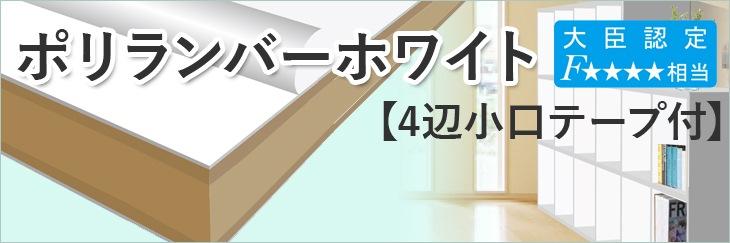 インテラジャパン ポリランバーホワイト