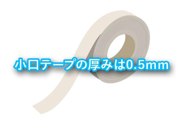 小口テープの厚みは0.5mm