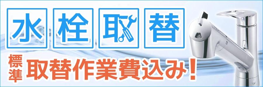 インテラジャパン 水栓交換工事