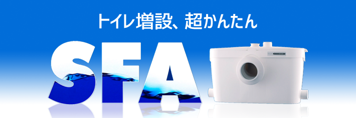 SFA 排水圧送粉砕ポンプ トイレ増設、超かんたん