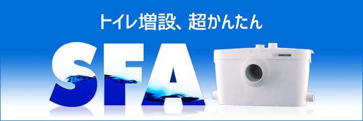 SFA 排水圧送粉砕ポンプ