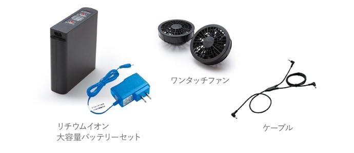 タカヤ 空調服 GRANCISCO GC-K902 リチウムイオン大容量バッテリーセット