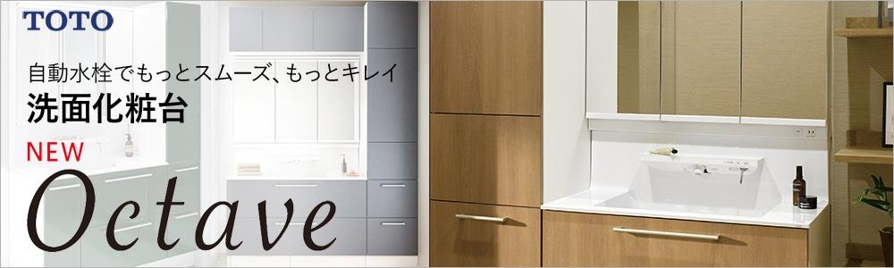 TOTO 洗面化粧台 オクターブ(Octave) イメージ