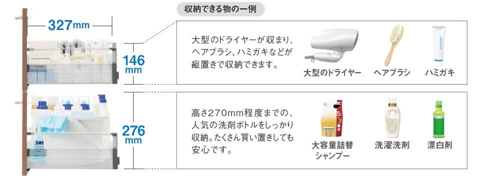 TOTO 洗面化粧台 オクターブ 収納キャビネット 引き出し 収納できるものの一例