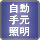TOTO 洗面化粧台 Octave 自動手元照明 アイコン