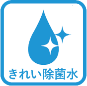TOTO 洗面化粧台 オクターブ きれい除菌水 アイコン
