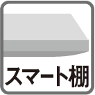 TOTO 洗面化粧台 オクターブ スマート棚 アイコン