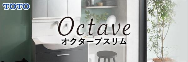 TOTO 洗面化粧台 オクターブスリム