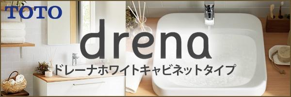 TOTO 洗面化粧台 ドレーナ(drena)