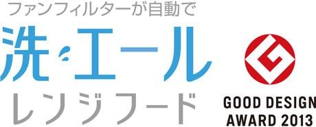 洗エールレンジフード ロゴ