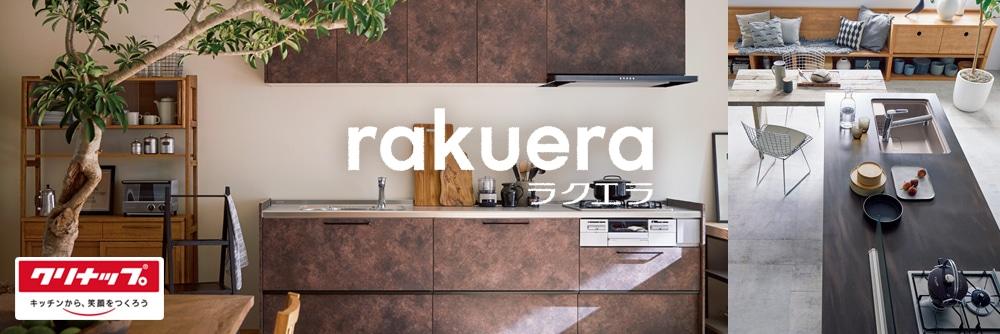 LIXIL システムキッチン rakuera(ラクエラ)  スライド収納プラン イメージ
