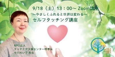 日本アロマコーディネーター協会&チャイルドケア共育協会共催【Zoom講座】~やさしくふれると世界は変わる~セルフタッチング講座