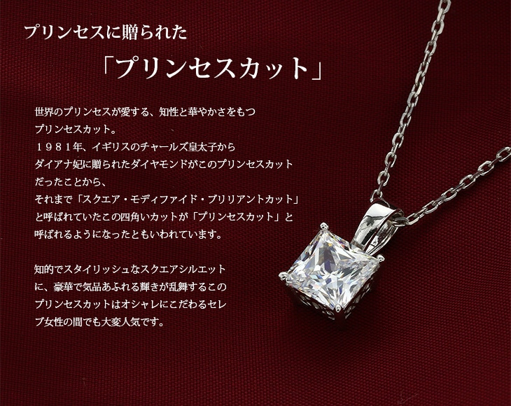 プリンセスカット1.24ct/2ct クシンプル一粒ネックレス