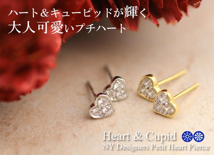 H&C輝く★デザイナーズ プチハート ピアス