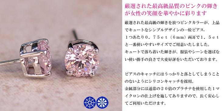 1.5カラット H&C ピンク一粒ピアス