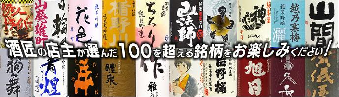 酒匠の店主が選んだ100を超える銘柄をお楽しみください!