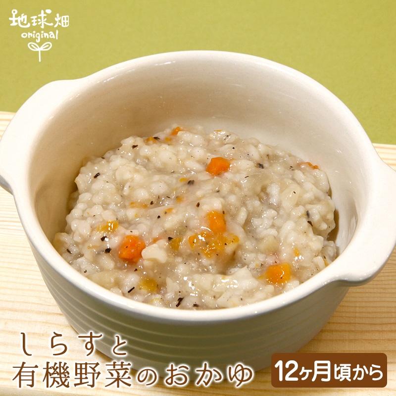 有機米おかゆシリーズ