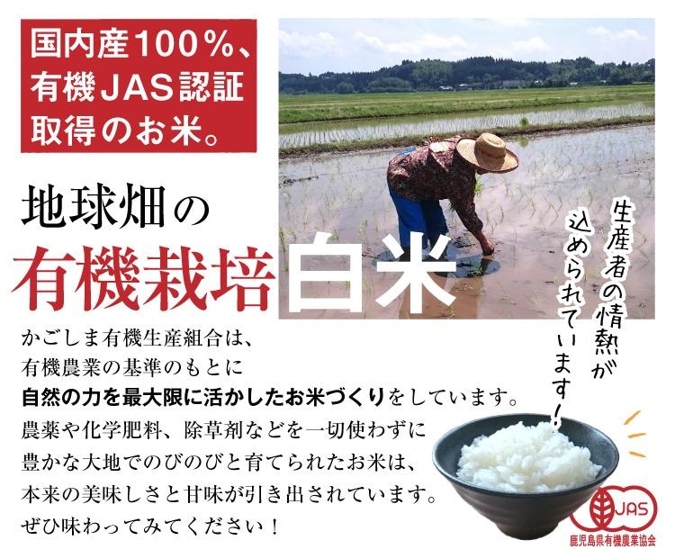 地球畑の有機米