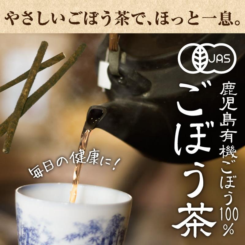 毎日の健康に。有機ごぼう茶