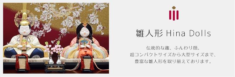 雛人形。伝統的な趣、ふんわり顔。超コンパクトサイズから大型サイズまで、豊富な雛人形を取り揃えております。