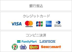 銀行振込 クレジットカード visa mastercard jcb amex diners コンビニ決済 ファミリーマート ローソン セイコーマート セブンイレブン ミニストップ デイリーヤマザキ サンクス サークルk
