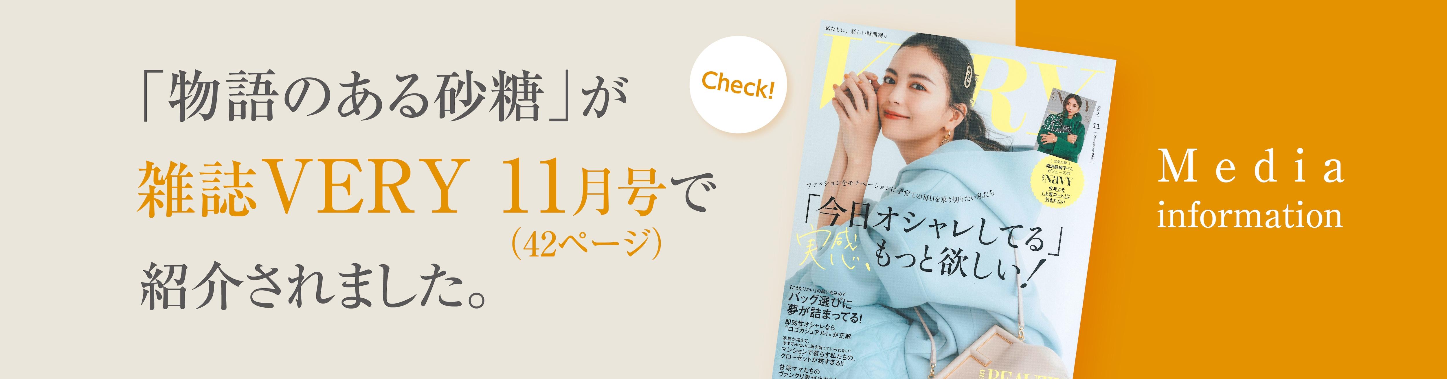物語のある砂糖,VERY,女性誌,11月号