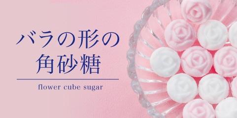 かわいい,おしゃれ,砂糖,角砂糖,デザインシュガー,バラ